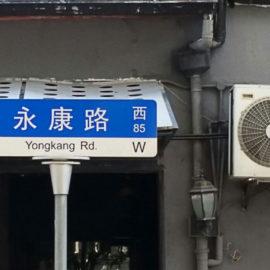 W Szanghaju mieszkaliśmy przez trzy tygodnie przy ulicy Yongkang we Francuskiej Koncesji.