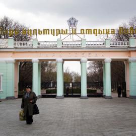 Park kultury i wypoczynku 'Zwycięstwo'